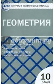 Книга Геометрия класс Контрольно измерительные материалы  Геометрия 10 класс Контрольно измерительные материалы