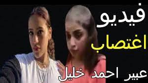 التفاصيل الكاملة عن اغتصاب عبير احمد خليل#المحقق محمد عادل - YouTube