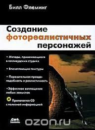 Скачать От конспекта к диссертации Н И Колесникова  Создание фотореалистичных персонажей cd rom Билл Флеминг