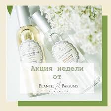 Акция Plantes&Parfums Provence - <b>интерьерные духи</b> и спреи для ...
