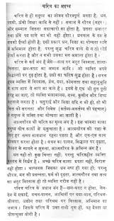 "essay on the ""importance of character""in hindi 100038"
