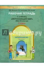 Книга Рабочая тетрадь к учебнику Окружающий мир Мое  Рабочая тетрадь к учебнику Окружающий мир Мое Отечество 3 класс Часть 2