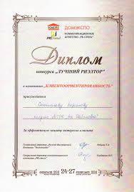 Профессиональные дипломы грамоты удостоверения Коротков   8 Диплом конкурса Лучший риелтор февраль 2011 года