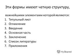 Презентация на тему Оформление НИРС Г Б Паршукова Формы  3 Эти