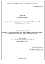 Помощь в написании диссертации кандидата экономических наук ЧЕСТНОВ С Н Технологическая модернизация предприятий оборонной промышленности России 2006