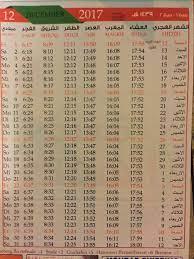 Arab Hamburg - في الصورة المرفقة اوقات الصلاة في مدينة...