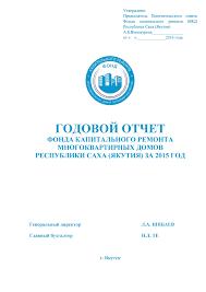 Годовой отчет сбербанка за год hazorasp tuman maktab Годовая бухгалтерская финансовая отчетность ПАО Сбербанк за 2015 год Бухгалтерский баланс публикуемая форма на 1 января 2016 года 8 Отчет о