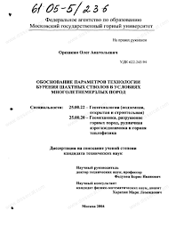 Диссертация на тему Обоснование параметров технологии бурения  Диссертация и автореферат на тему Обоснование параметров технологии бурения шахтных стволов в условиях многолетнемерзлых пород