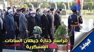 بدء مراسم جنازة جيهان السادات العسكرية بالنصب التذكاري - YouTube