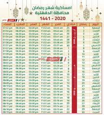 مواعيد الصلاة في رمضان