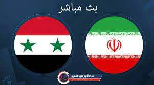 يلا شوت يوتيوب .. بث مباشر مشاهدة مباراة سوريا و إيران بث مباشر اليوم  02-09-2021 لايف في تصفيات كأس العالم