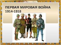 Участники первой мировой войны кратко Война годов Участники первой мировой войны кратко