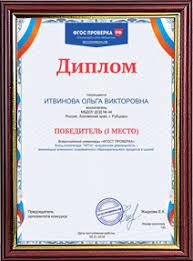 Всероссийский конкурс онлайн олимпиада ФГОС ПРОВЕРКА  Диплом победителя