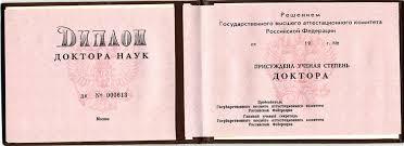 Диплом доктора кандидата наук образец Дипломы на заказ  Диплом кандидата наук