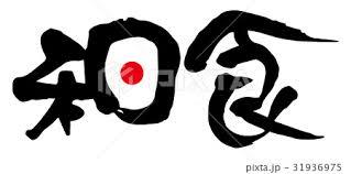 国旗のイメージ和食の筆文字のイラスト素材 31936975 Pixta
