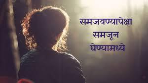 Motivation Line Inspiration Quotes Marathi