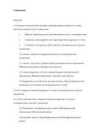 Кадровая политика в органах местного самоуправления диплом по  Анализ путей совершенствования кадрового состава диплом 2010 по менеджменту скачать бесплатно работника Российская муниципальное