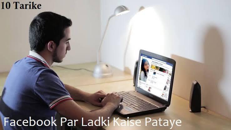 facebook par ladki patane ke tarike