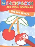 <b>Первые ягодки</b>. Книжка-<b>раскраска</b>. <b>Раскраски</b> для самых маленьких