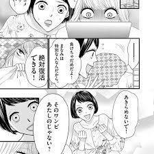 まみ りこ ネタバレ 9 話