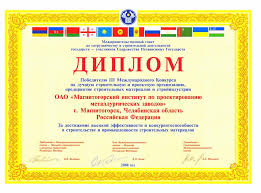 about company about us ojsc magnitogorsk gipromez ОАО  Диплом СНГ 2008г