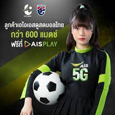 ดูบอลไทยที่aisplay - Explore