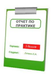 Отчет по практике учебной преддипломной заказать отчет о  Отчет по практике