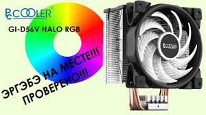 Обзор ЭРГЭБЭ <b>кулера PCCOOLER GI</b>-D56DV <b>HALO</b> RGB ...
