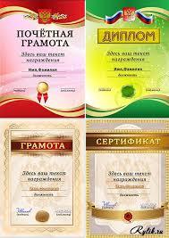 Грамота сертификат и диплом скачать образцы бесплатно