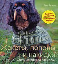 """Книга """"<b>Жакеты</b>, <b>попоны</b> и накидки. Стильная одежда для собак ..."""