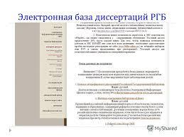 Презентация на тему Электронно библиотечные системы в  52 Электронная база диссертаций РГБ