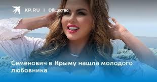 Семенович в Крыму нашла молодого любовника