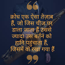 New Golden Life Motivational Quotes In Hindi With Picture