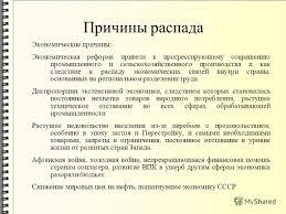 Презентация на тему МИНИСТЕРСТВО ОБРАЗОВАНИЯ РФ МОСКОВСКИЙ  4 Причины распада Экономические