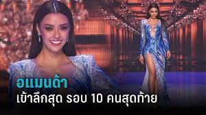 """อแมนด้า"""" เข้าชิงลึกสุด รอบ 10 คนสุดท้าย Miss Universe 2020 : PPTVHD36"""