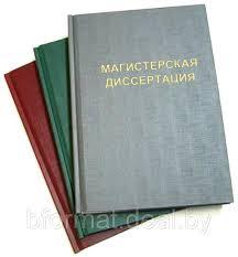 Переплет магистерской диссертации продажа цена в Минске  Переплет магистерской диссертации
