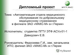 Презентация на тему Дипломный проект Тема Автоматизация отдела  1 Дипломный