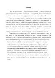 Цена и ценообразование курсовая по экономике скачать бесплатно  Потребительский рынок Украины курсовая по экономике скачать бесплатно основные элементы спрос предложение взаимодействие неценовые перекрестная маклер