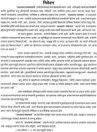 अध्यात्मरामायण adhyatma ra ana marathi