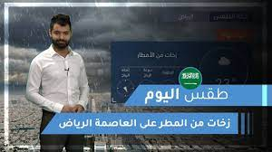 طقس العرب | طقس اليوم في السعودية | الجمعة 2020/11/27 | طقس العرب