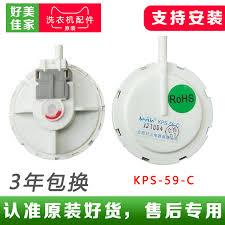 water level switch washing machine. Modren Switch Sanyo Washing Machine Water Level Sensor KPS59C Electronic  Switch Pressure To Water Level Switch Washing Machine