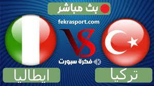 مشاهدة مباراة ايطاليا وتركيا بث مباشر الجمعه 11-6-2021 يورو 2020 - فكرة  سبورت