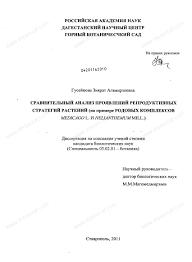 Диссертация на тему Сравнительный анализ проявлений  Диссертация и автореферат на тему Сравнительный анализ проявлений репродуктивных стратегий растений