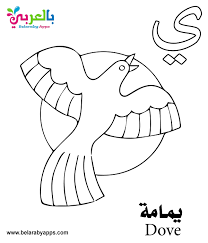 The arabic alphabet originated from aramaic, and although arabic inscriptions appear most commonly learning arabic through pdf lessons can dramatically reduce your data use. Free Printable Arabic Alphabet Coloring Pages Pdf بالعربي نتعلم