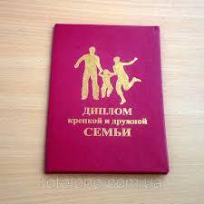 Купить Диплом Крепкой и дружной семьи по лучшей цене грн  Диплом Крепкой и дружной семьи