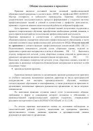 методичка практика нпо курс пм для см Приложения 15 2 3 Общие положения о практике