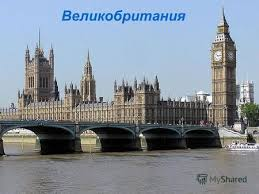 Презентация на тему Проект Путешествие по Великобритании  Великобритания Великобритания полное название Соединенное Королевство Великобритании и Северной Ирландии островное