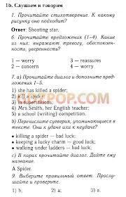 Решебник ГДЗ ответы по английскому языку класс spotlight  Контрольные задания 2 · Уголок культуры 2