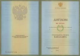 Купить диплом бакалавра после года выгодно для Вас Дипломы  Гарантировано купить диплом бакалавра образца после 2004