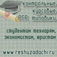 Заказать контрольные работы Помощь студентам заказать  заказать контрольную работу